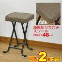 『折りたたみ椅子 背もたれなし 角椅子タイプ』(2脚セット)スツール 幅33cm 奥行き29.5cm 高さ48cm クッション性のある折りたたみチェアー(折り畳みチェア) パイプ椅子 キッチンチェア(台所椅子) 予備用いす ブラウン 完成品 (AATN-21)