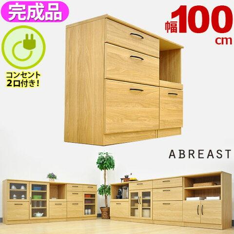キッチンカウンター100幅/送料無料/組立不要の完成品 (S)チェスト60幅+レンジボード40幅のセット (約)幅100cm 奥行き40cm 高さ80cm/ABR-602とABR-403のキッチン収納セット キッチン 収納 一人暮らし インテリア 家具 通販