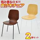 『木製ダイニングチェア』(2脚セット) 幅51cm 奥行き51.3cm 高さ82.5cm 座面高さ44.5cm 送料無料 積み重ね可能なシンプル曲げ木ダイニングチェアー(ナチュラル/ブラウン茶色)スタッキングチェア(チェアー 椅子 イス いす)組立家具(FMC-001FMC-002)