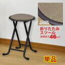『折りたたみ椅子 背もたれなし 丸椅子タイプ』(単品)スツール 幅33cm 奥行き30cm 高さ46cm シンプルな折りたたみチェアー(折り畳みチェア) パイプ椅子 キッチンチェア(台所椅子) 予備用いす ブラウン 完成品 (AAFO-51)