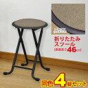 『折りたたみ椅子 背もたれなし 丸椅子タイプ』(4脚セット)スツール 幅33cm 奥行き30cm 高さ46cm シンプルな折りたたみチェアー(折り畳みチェア) パイプ椅子 キッチンチェア(台所椅子) 予備用いす ブラウン 完成品 (AAFO-51)