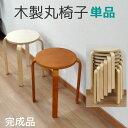 木製丸椅子 (単品)スツール(背もたれなし) 幅41.5cm 奥行き41.5cm 高さ45cm 積み重ねて収納 スタッキングチェア ラウンドチェア 玄関椅子 木製丸イス スタッキングスツール 北欧風 おしゃれ かわいい シンプル リビング キッチン 玄関 完成品(LFMI-001 LFMI-002)の写真