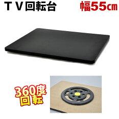 『TV回転台55』(TVR-550)幅55cm奥行き40cm高さ2.9cm送料無料360度回転のテレビ回転台(テレビ回転盤)回転式テレビ台TVボードTV台回転式のディスプレイ台や写真撮影用の回転盤としてもOKブラック(黒)シンプル完成品