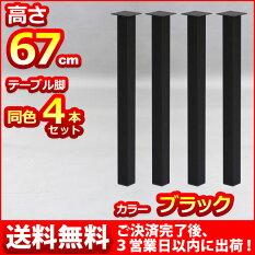テーブル脚パーツ67cm(TBK-50SP_BK)
