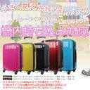 スーツケース 小型 超軽量 機内持ち込み TSAロック搭載 1泊?2泊 34リットル『ファスナータイプSサイズ』(AM-6000S) 送料無料 4輪 あす楽 かわいい 人気 機内持込 旅行用品 旅行バッグ 旅行かばん 出張 ビジネス