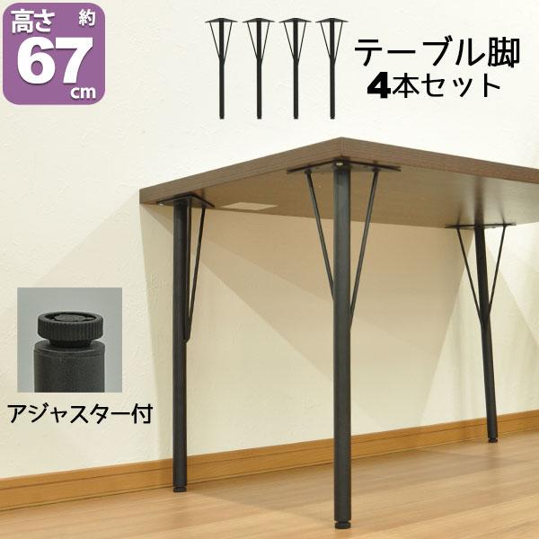 テーブル脚パーツDIYテーブル脚テーブル脚のみ高さ67cm(ヴィンテージ風4本セット)アイアン脚スチール脚リメイクリフォームアイ