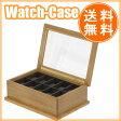 MED-1349 T5414 木製 ウォッチケース 1段【送料無料】