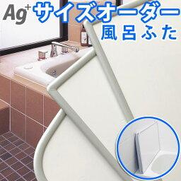 サイズオーダー Ag銀イオン 風呂ふた (奥行き71〜75×幅96〜100センチ)(2枚割) 抗菌・防カビ・防臭!パネルタイプ1センチ単位作れる。エイジーメイク風呂蓋 お風呂フタ ふろふた