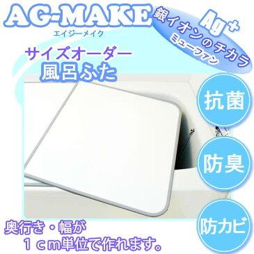 サイズオーダー Ag銀イオン 風呂ふた (奥行き81〜85×幅131〜140センチ)(2枚割) 抗菌・防カビ・防臭!パネルタイプのお掃除簡単な風呂のふたを1センチ単位作れる。エイジーメイク風呂蓋 お風呂フタ