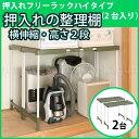 押入れフリーラックハイタイプ横伸縮式高さ2段(2台入り) 【送料無料】