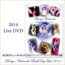 DVD 2014 渡辺美奈代バースデーライブ 「Minayo Watanabe BirthDay Live」 直筆サイン入り 渡辺美奈代公式グッズ