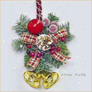 【クリスマス雑貨】【クリスマスコレクション】ドアベル アップル クリスマスディスプレイ ...