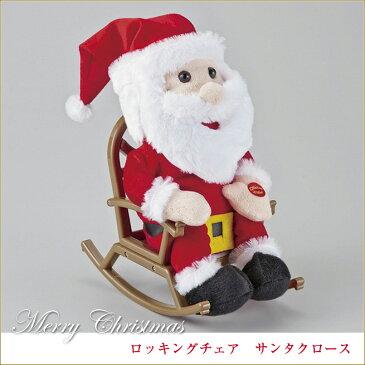 ロッキングチェア サンタクロース 置物 ぬいぐるみ サンタさん クリスマスディスプレイ ギフト インテリア雑貨 渡辺美奈代セレクト