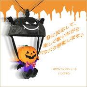 ハロウィンパラシュートパンプキン ハロウィン かぼちゃ ぬいぐるみ ファッション セレクト