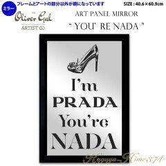 【代引き不可】アートパネルミラー「YOU'RE NADA」サイズ40.6×60.9cm ファッションの鏡 ブランドモチーフポップアートミラー アートフレーム The Oliver Gal Artist Co 渡辺美奈代セレクト