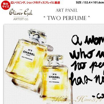 【代引き不可】【特大サイズ】アートパネル「TWO PERFUME」サイズ152.4×101.6cm 香水瓶の絵画 ブランドモチーフポップアート アートフレーム The Oliver Gal Artist Co 渡辺美奈代愛用