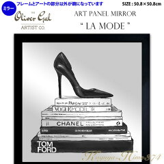【代引き不可】アートパネルミラー「LA MODE」サイズ50.8×50.8cm ファッションの鏡 ブランドモチーフポップアートミラー アートフレーム The Oliver Gal Artist Co 渡辺美奈代セレクト