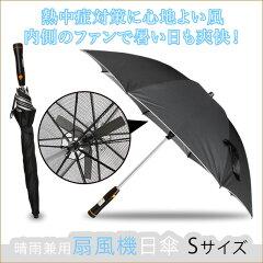 【新商品】【行楽シーズンに♪】扇風機日傘 晴雨兼用日傘 熱中症対策に心地よい風 持ちやす...