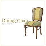 ロココ調クラシック調イタリア家具ダイニングチェアダークフレーム ブラウン グリーンストライプ いす イス 椅子