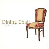 ロココ調クラシック調イタリア家具ダイニングチェアダークフレーム ブラウン レッドストライプ いす イス 椅子
