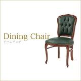 ロココ調クラシック調イタリア家具ダイニングチェアダークフレームATTICA グリーンレザーいす イス 椅子 イタリア製家具