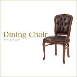 ロココ調クラシック調イタリア家具ダイニングチェアダークフレーム ブラウン ブラウンレザー いす イス 椅子 イタリア製家具