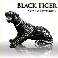 ブラックタイガーの置き物