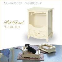 ペット用クラシック家具