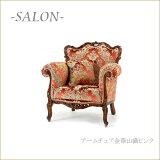 【一人掛け】【1人掛け】アームチェア金華山織ピンク SALONコレクション ロココ調イタリア家具チェア