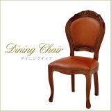 ロココ調クラシック調イタリア家具ダイニングチェアダークフレーム サルタレッリ社製 アマルフィ 合皮 ブラウン 椅子