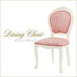 ロココ調イタリア家具ダイニングチェア サルタレッリ社製 アマルフィ アイボリー 椅子 イス いす ホワイト