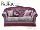 ロココ調イタリア家具ソファー 2人掛けソファー ラファエロ パープル