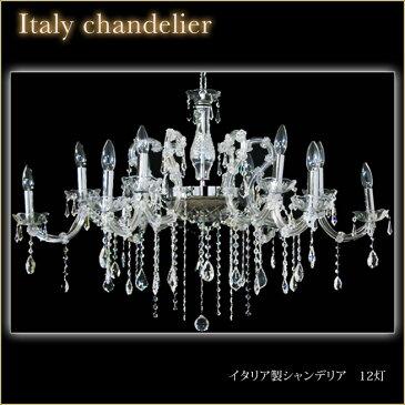 シャンデリア 12灯 イタリア製 姫系インテリア プリンセス家具渡辺美奈代セレクト