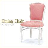 チェアピンク ホワイトロココ調イタリア家具ダイニングチェア