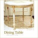 ダイニングテーブル アンティーク調家具 クラシック家具 アンティーク家具 姫系