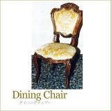 ロココ調イタリア家具ダイニングチェア アンティーク調家具 クラシック家具 アンティーク家具 姫系インテリア 椅子…