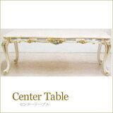ロココ調プリンセススタイルイタリア家具センターテーブル