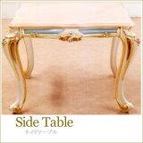 ロココ調イタリア家具スモールテーブル センターテーブル サイドテーブル