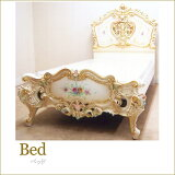 アンティーク調 ロココ調イタリア家具セミダブルサイズベッド
