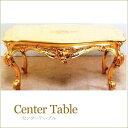 ロココ調イタリア家具センターテーブル シリックSILIK ゴールド