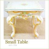 【シリック】小テーブル アンティーク調家具 クラシック家具 アンティーク家具 ロココ調イタリア家具スモールテーブル