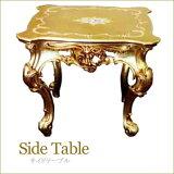 【シリック】サイドテーブル アンティーク調家具 クラシック家具 アンティーク家具 ロココ調イタリア家具スモールテーブル
