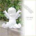 【再入荷】【インテリア雑貨】天使の置物 バンザイ スマイルエンジェル ばんざい エンジェ...