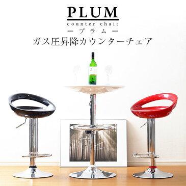 ガス圧昇降式カウンターチェアー【-Plum-プラム】カウンターチェアー バーチェアー 背もたれ付 昇降式 キッチンカウンター用イスに♪【代引不可】