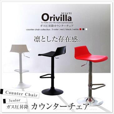 ガス圧昇降式カウンターチェア【-Orivilla-オリビラ】カウンターチェアー 金属製 背もたれ付き バーチェア 昇降式 足置き付き♪【代引不可】