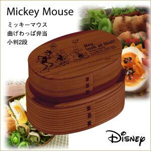 ミッキーマウス おしゃれ ディズニー モダンランチボックス セレクト