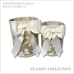 【ボックス2Pセット】リボンダストボックスセット 花柄シリーズ クラシックコレクション Jen...