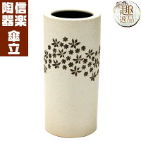 傘立て陶器信楽焼白釉小花傘立おしゃれギフトお祝い玄関和玄関収納
