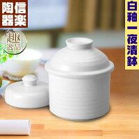 白釉一夜漬鉢(山蓋:白)漬物鉢漬物陶器食器マイナスイオンラジウムまろやか陶器信楽焼