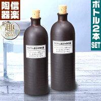 ラジウムボトル黒長【2本セット】ボトルマイナスイオンまろやか美味い陶器信楽焼